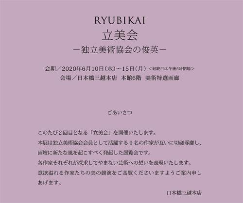 Ryubikai2020
